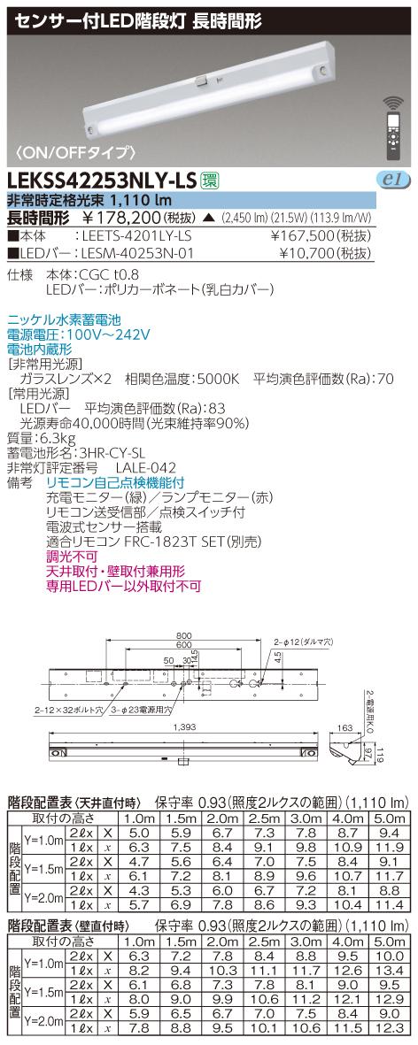 【法人様限定】東芝 LEKSS42253NLY-LS LED階段灯 40タイプ 天井・壁直付兼用 ON/OFFタイプ 2500 lm タイプ 長時間形(60分) 電波式センサ―