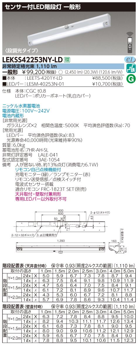 【法人様限定】東芝 LEKSS42253NY-LD LED階段灯 40タイプ 天井・壁直付兼用 段調光 2500 lm タイプ 一般形(30分) 電波式センサ―