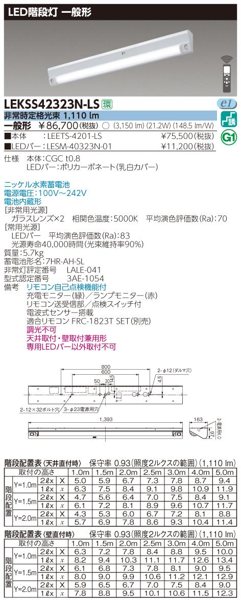 【法人様限定】東芝 LEKSS42323N-LS LED階段灯 40タイプ 天井・壁直付兼用 非調光 3200 lm タイプ 一般形(30分)