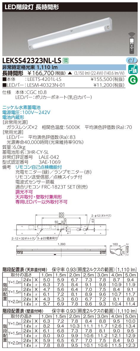 【法人様限定】東芝 LEKSS42323NL-LS LED階段灯 40タイプ 天井・壁直付兼用 非調光 3200 lm タイプ 長時間形(60分)