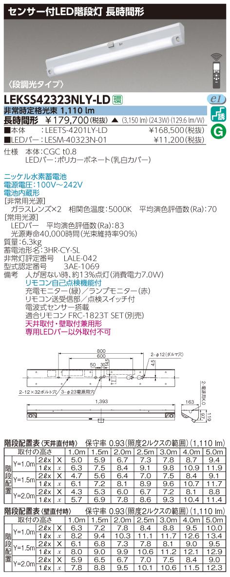 【法人様限定】東芝 LEKSS42323NLY-LD LED階段灯 40タイプ 天井・壁直付兼用 段調光 3200 lm タイプ 長時間形(60分) 電波式センサ―