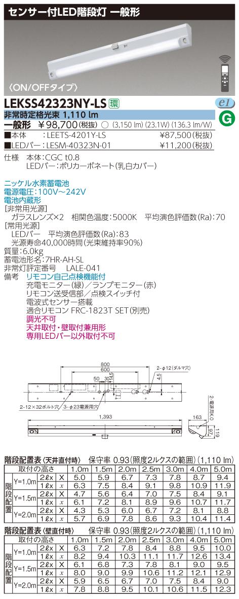【法人様限定】東芝 LEKSS42323NY-LS LED階段灯 40タイプ 天井・壁直付兼用 ON/OFFタイプ 3200 lm タイプ 一般形(30分) 電波式センサ―