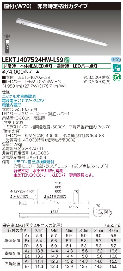 【法人様限定】東芝 LEKTJ407524HW-LS9 LED非常灯 TENQOOシリーズ 40形 直付 W70 定格出力タイプ 5200 lm 白色 非調光 ハイグレード