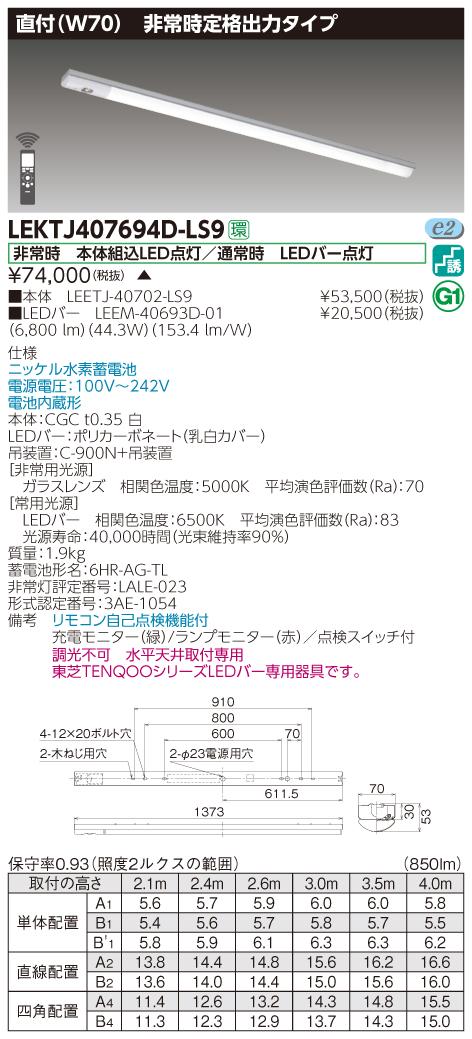 【法人様限定】東芝 LEKTJ407694D-LS9 TENQOO 笠なし器具併用形非常灯 40形 直付 W70 昼光色【受注生産品】