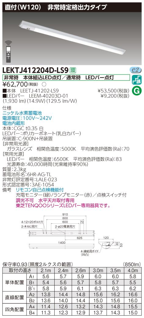 【法人様限定】東芝 LEKTJ412204D-LS9 TENQOO 逆富士形併用形非常灯 40形 直付 W120 昼光色