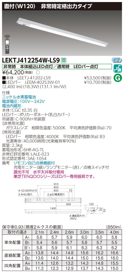【法人様限定】東芝 LEKTJ412254W-LS9 TENQOO 逆富士形併用形非常灯 40形 直付 W120 白色