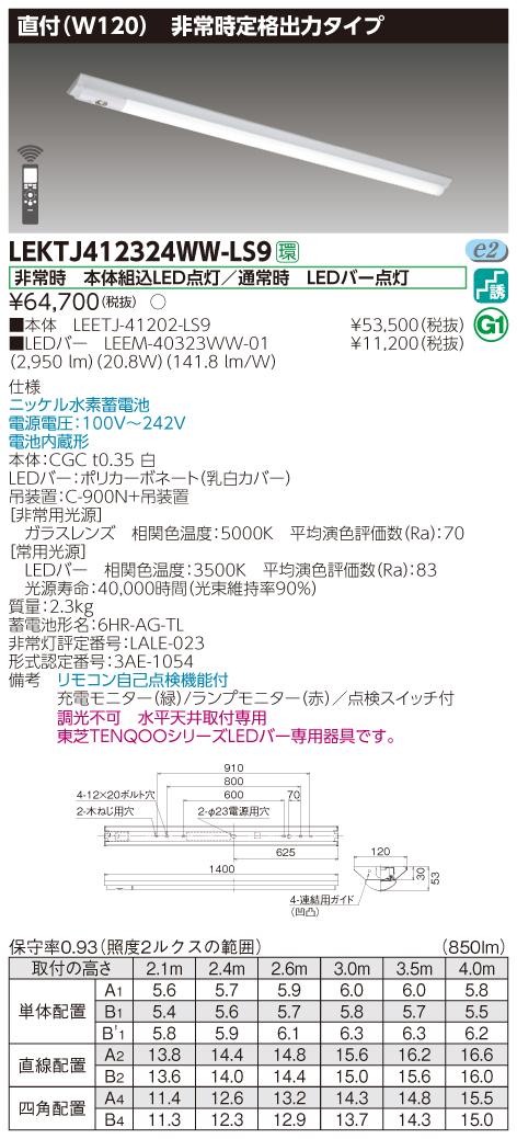 【法人様限定】東芝 LEKTJ412324WW-LS9 LED非常灯 TENQOOシリーズ 40形 直付 W120 定格出力タイプ 3200 lm 温白色 非調光