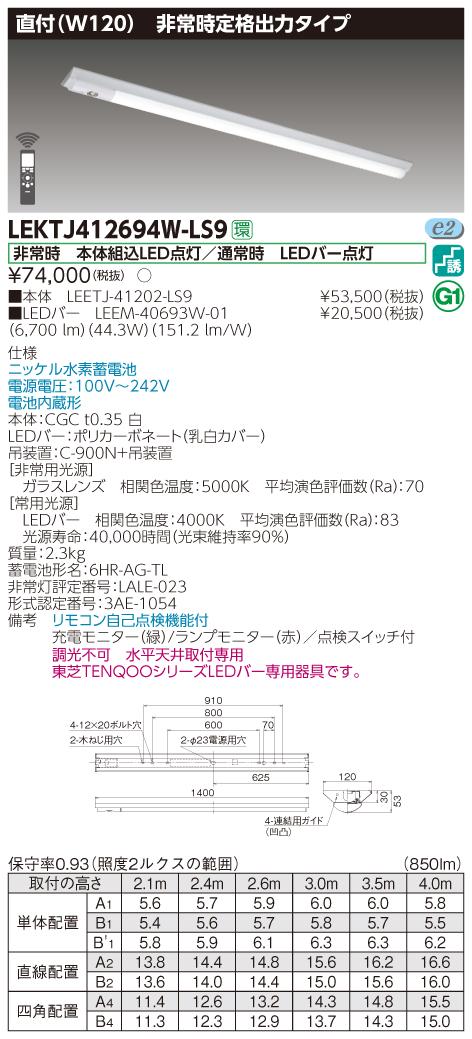 【法人様限定】東芝 LEKTJ412694W-LS9 TENQOO 逆富士形併用形非常灯 40形 直付 W120 白色