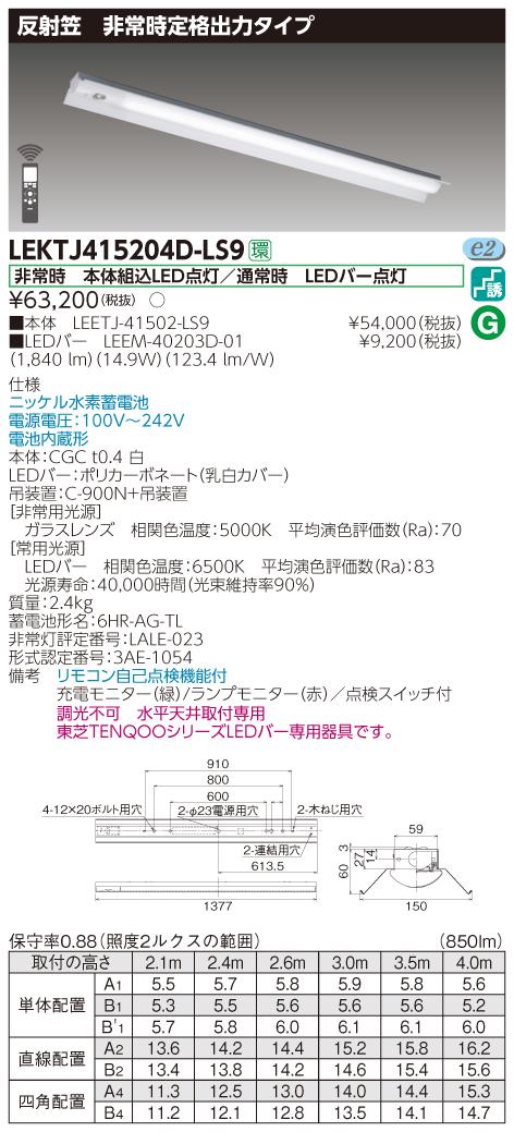 【法人様限定】東芝 LEKTJ415204D-LS9 TENQOO 反射笠器具併用形非常灯 40形 昼光色