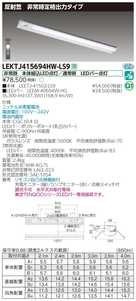 【法人様限定】東芝 LEKTJ415694HW-LS9 TENQOO 反射笠器具併用形非常灯 40形 白色