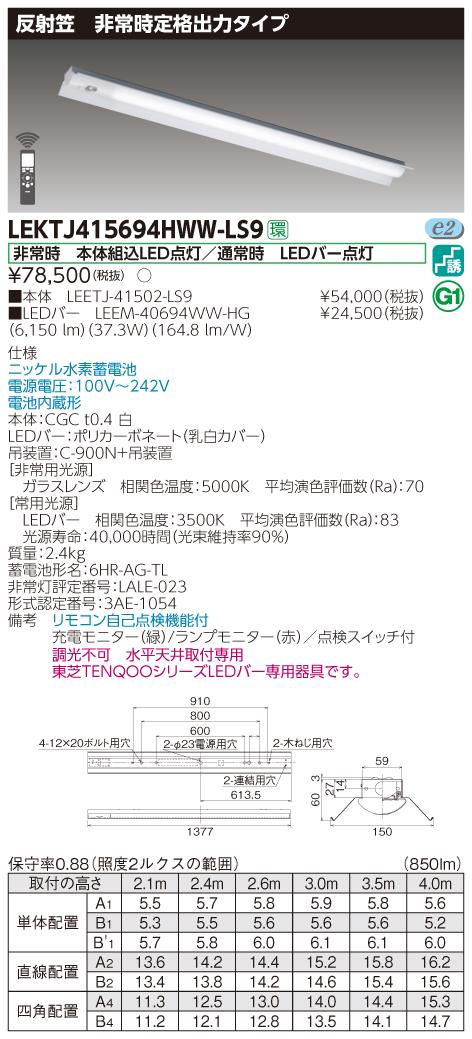 【法人様限定】東芝 LEKTJ415694HWW-LS9 TENQOO 反射笠器具併用形非常灯 40形 温白色