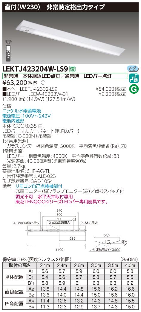 【法人様限定】東芝 LEKTJ423204W-LS9 TENQOO 逆富士形併用形非常灯 40形 直付 W230 白色