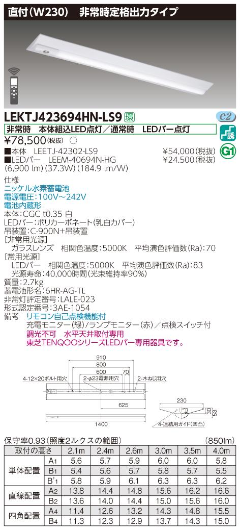 【法人様限定】東芝 LEKTJ423694HN-LS9 TENQOO 逆富士形併用形非常灯 40形 直付 W230 昼白色