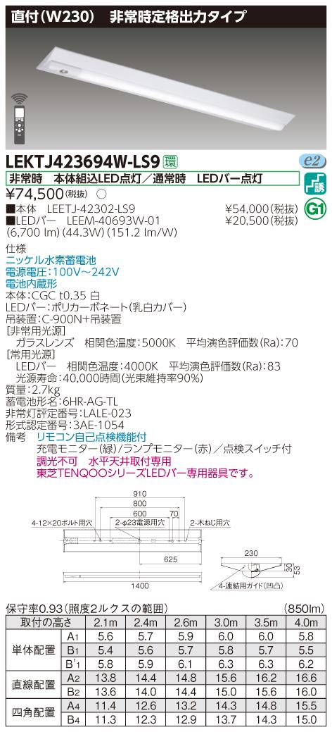 【法人様限定】東芝 LEKTJ423694W-LS9 TENQOO 逆富士形併用形非常灯 40形 直付 W230 白色