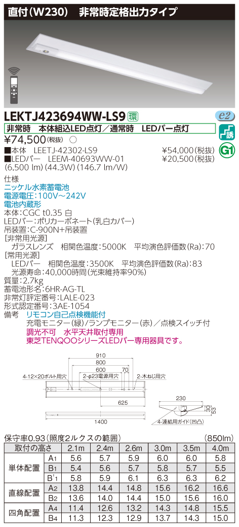 【法人様限定】東芝 LEKTJ423694WW-LS9 TENQOO 逆富士形併用形非常灯 40形 直付 W230 温白色