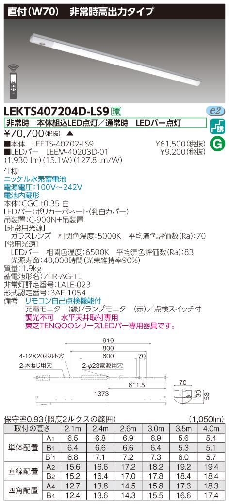 【法人様限定】東芝 LEKTS407204D-LS9 TENQOO 笠なし器具併用形非常灯 40形 直付 W70 昼光色【受注生産品】
