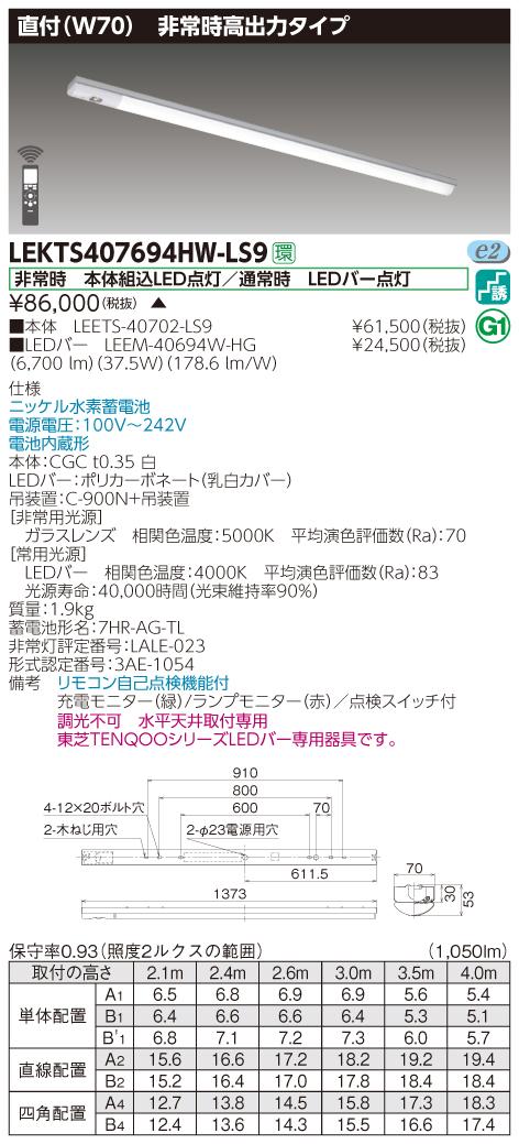 【法人様限定】東芝 LEKTS407694HW-LS9 LED非常灯 TENQOOシリーズ 40形 直付 W70 高出力タイプ 6900 lm 白色 非調光 ハイグレード