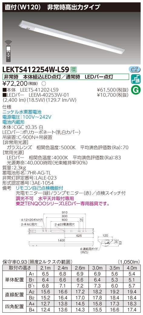 【法人様限定】東芝 LEKTS412254W-LS9 TENQOO 逆富士形併用形非常灯 40形 直付 W120 白色