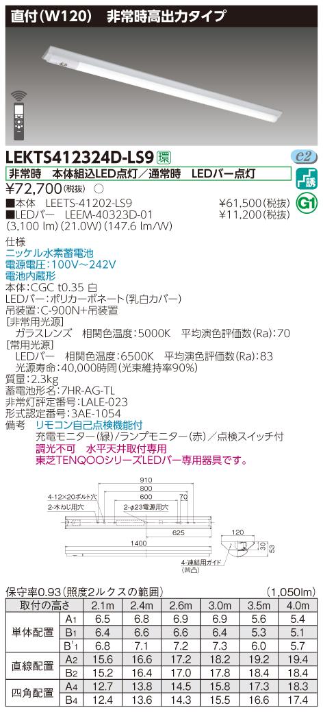 【法人様限定】東芝 LEKTS412324D-LS9 LED非常灯 TENQOOシリーズ 40形 直付 W120 高出力タイプ 3200 lm 昼光色 非調光