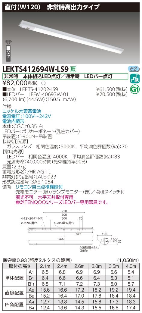 【法人様限定】東芝 LEKTS412694W-LS9 TENQOO 逆富士形併用形非常灯 40形 直付 W120 白色