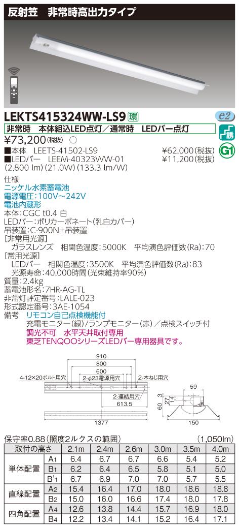 【法人様限定】東芝 LEKTS415324WW-LS9 TENQOO 反射笠器具併用形非常灯 40形 温白色