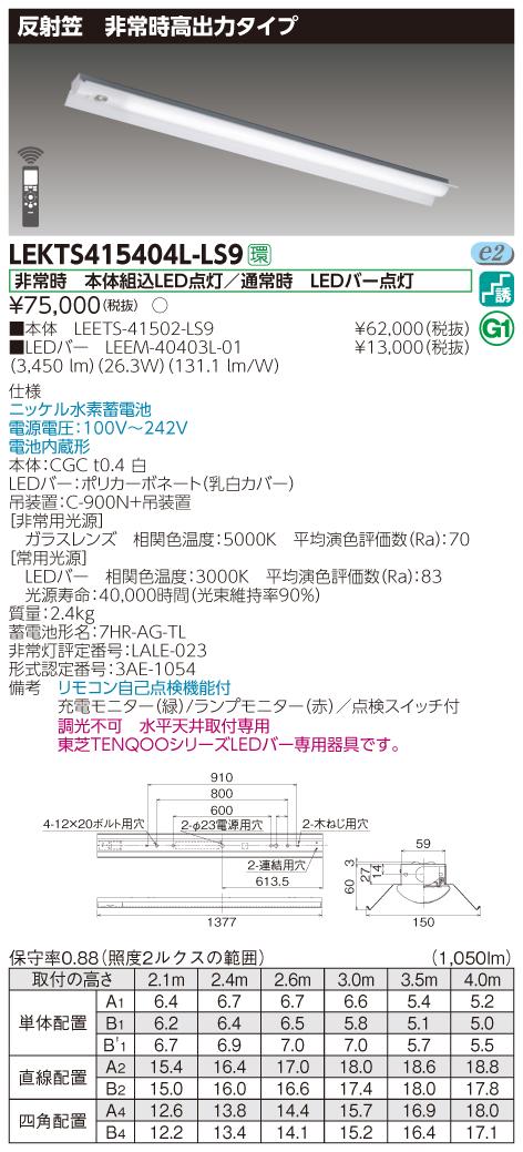 【法人様限定】東芝 LEKTS415404L-LS9 TENQOO 反射笠器具併用形非常灯 40形 電球色