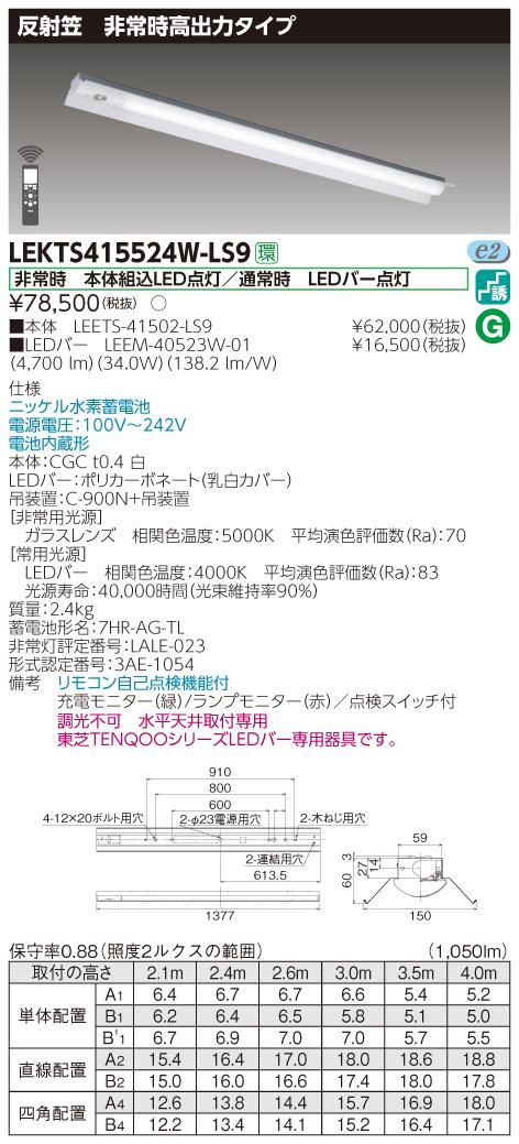 【法人様限定】東芝 LEKTS415524W-LS9 LED非常灯 TENQOOシリーズ 40形 反射笠  高出力タイプ 5200 lm 白色 非調光