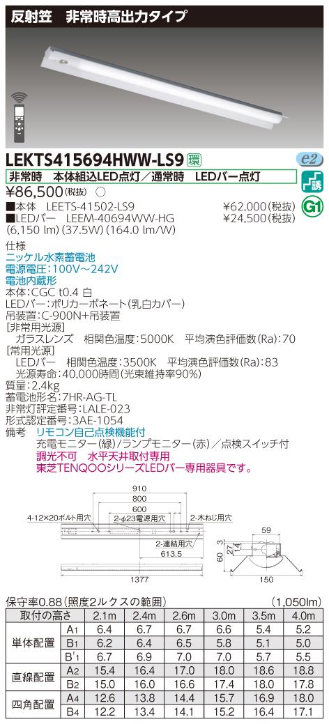 【法人様限定】東芝 LEKTS415694HWW-LS9 TENQOO 反射笠器具併用形非常灯 40形 温白色