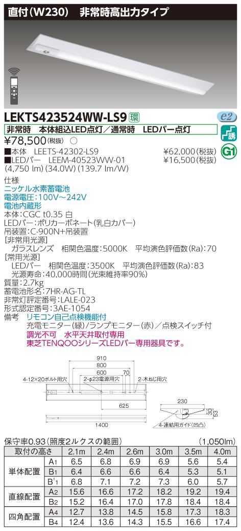 【法人様限定】東芝 LEKTS423524WW-LS9 LED非常灯 TENQOOシリーズ 40形 直付 W230 高出力タイプ 5200 lm 温白色 非調光