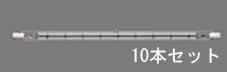 パナソニック☆★ケース販売特価 10個セット★☆両口金形ハロゲン電球 フロスト 110V 200W 口金R7sJ110V200W・F_10set