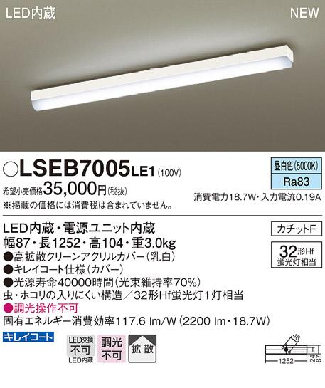 パナソニック天井直付型 LED(昼白色)キッチンベースライト 32形Hf蛍光灯1灯相当・拡散タイプLSEB7005LE1