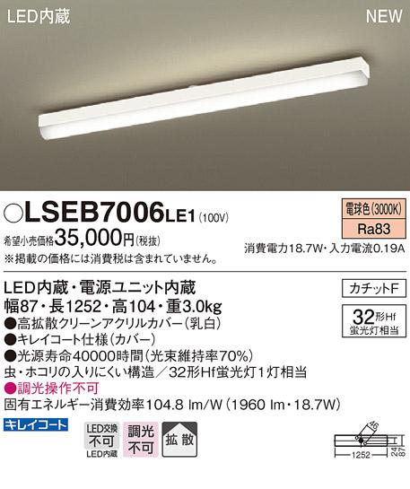 パナソニック天井直付型 LED(電球色)キッチンベースライト 32形Hf蛍光灯1灯相当・拡散タイプLSEB7006LE1