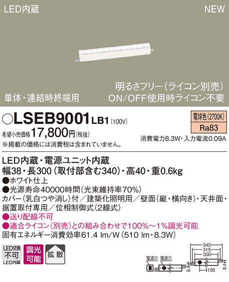 パナソニック天井直付型・壁直付型・据置取付型 LED(電球色) 建築化照明器具 拡散タイプ・単体・連結時終端用 調光タイプ(ライコン別売)LSEB9001LB1