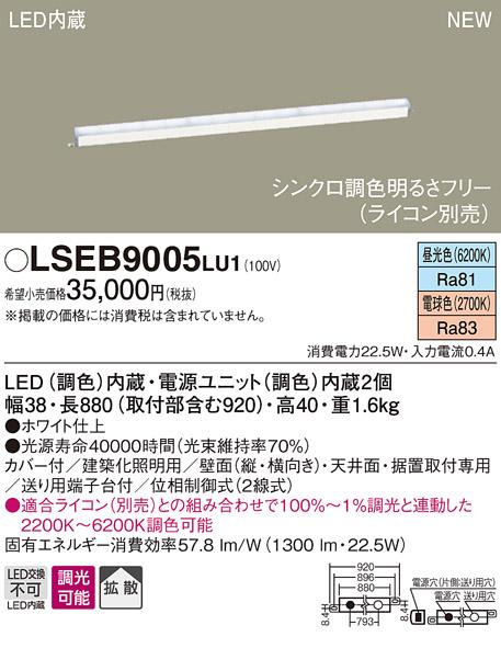 パナソニック天井直付型・壁直付型・据置取付型 LED(調色) 建築化照明器具 拡散タイプ 調光タイプ(ライコン別売)LSEB9005LU1