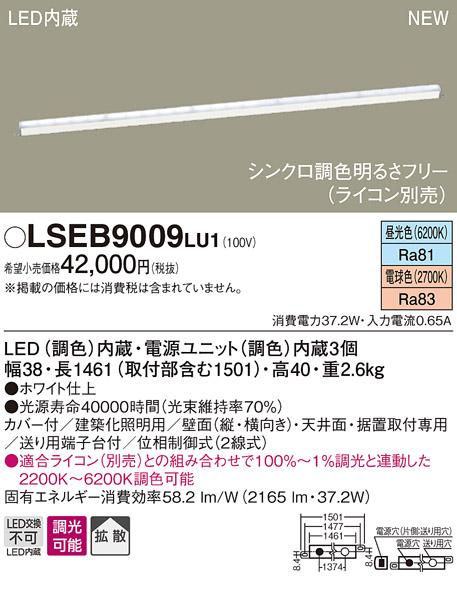 パナソニック天井直付型・壁直付型・据置取付型 LED(調色) 建築化照明器具 拡散タイプ 調光タイプ(ライコン別売)LSEB9009LU1