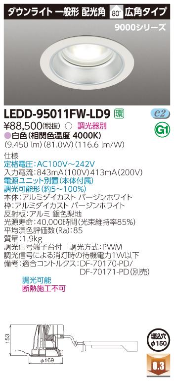 【法人様限定】東芝 LEDD95011FN-LD9 LEDダウンライト LED一体形 埋込穴φ150 昼白色 9000シリーズ 一般形 電源ユニット内蔵