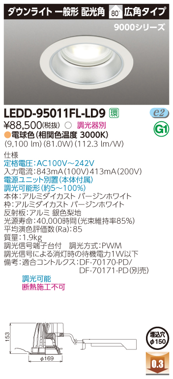 【法人様限定】東芝 LEDD75033FWW-LD9 LEDダウンライト LED一体形 埋込穴φ250 温白色 7500シリーズ 一般形 電源ユニット内蔵