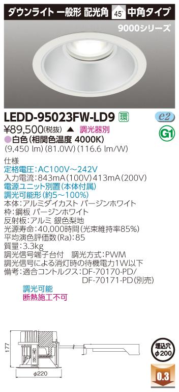【法人様限定】東芝 LEDD95023FN-LD9 LEDダウンライト LED一体形 埋込穴φ200 昼白色 9000シリーズ 一般形 電源ユニット内蔵