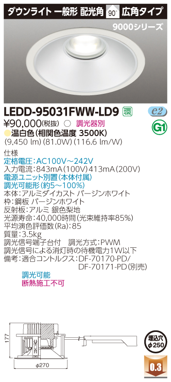 【法人様限定】東芝 LEDD95031FW-LD9 LEDダウンライト LED一体形 埋込穴φ250 白色 9000シリーズ 一般形 電源ユニット内蔵