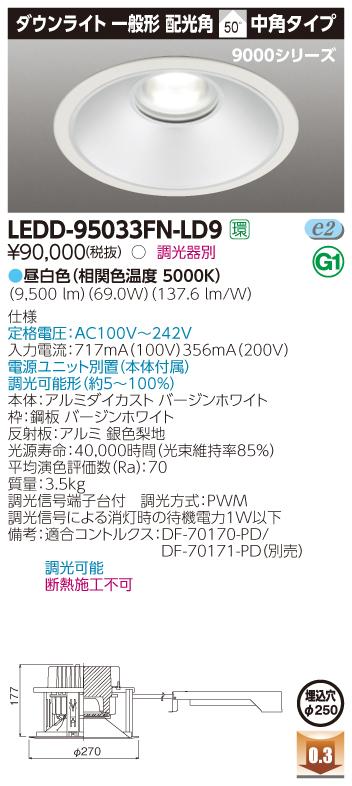 【法人様限定】東芝 LEDD95033FN2-LD9 LEDダウンライト LED一体形 埋込穴φ250 昼白色 9000シリーズ 一般形 電源ユニット内蔵