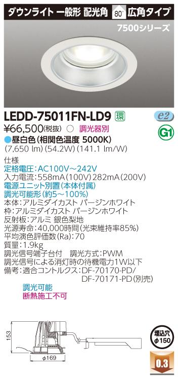 【法人様限定】東芝 LEDD75011FN2-LD9 LEDダウンライト LED一体形 埋込穴φ150 昼白色 7500シリーズ 一般形 電源ユニット内蔵