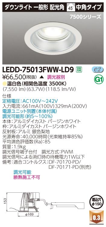 【法人様限定】東芝 LEDD75013FW-LD9 LEDダウンライト LED一体形 埋込穴φ150 白色 7500シリーズ 一般形 電源ユニット内蔵