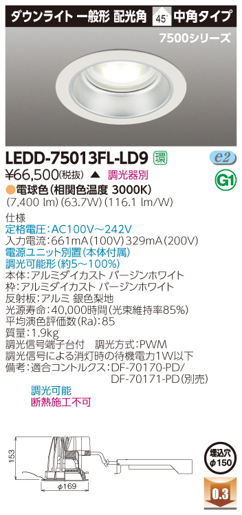 【法人様限定】東芝 LEDD75011FWW-LD9 LEDダウンライト LED一体形 埋込穴φ150 温白色 7500シリーズ 一般形 電源ユニット内蔵