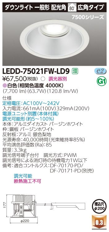 【法人様限定】東芝 LEDD75021FN-LD9 LEDダウンライト LED一体形 埋込穴φ200 昼白色 7500シリーズ 一般形 電源ユニット内蔵