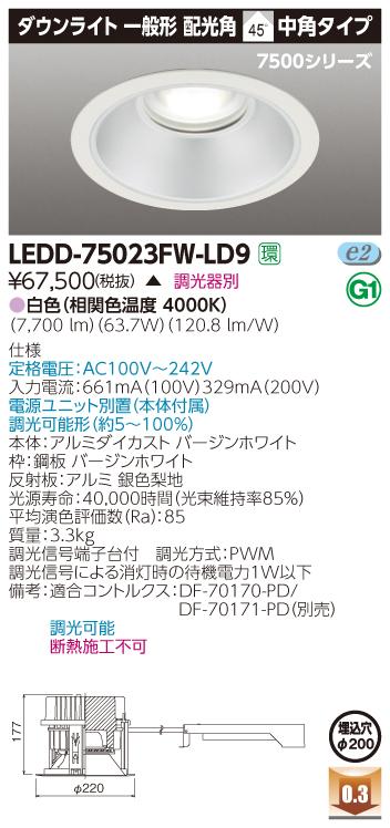 【法人様限定】東芝 LEDD75023FN-LD9 LEDダウンライト LED一体形 埋込穴φ200 昼白色 7500シリーズ 一般形 電源ユニット内蔵