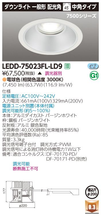 【法人様限定】東芝 LEDD75021FWW-LD9 LEDダウンライト LED一体形 埋込穴φ200 温白色 7500シリーズ 一般形 電源ユニット内蔵