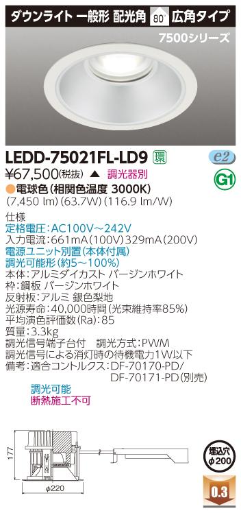 【法人限定商品】東芝 LEDD-75021FL-LD9 一体形DL7500一般形 電源ユニット内蔵【送料無料】