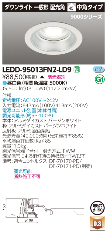 【法人限定商品】東芝 LEDD-95013FN2-LD9 一体形DL9000一般形 電源ユニット内蔵【送料無料】
