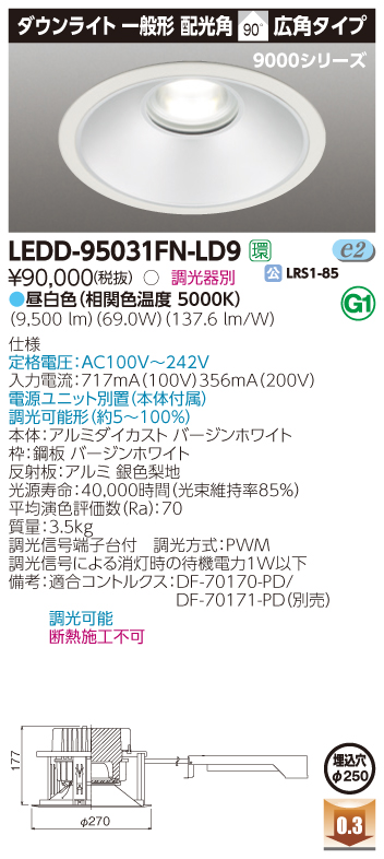 【法人限定商品】東芝 LEDD-95031FN-LD9 一体形DL9000一般形 電源ユニット内蔵【送料無料】
