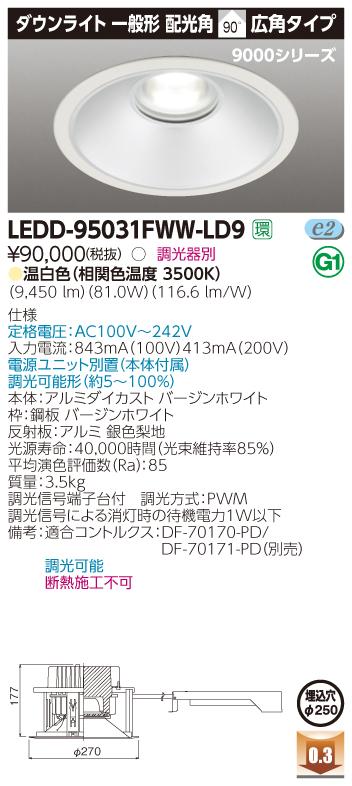 【法人限定商品】東芝 LEDD-95031FWW-LD9 一体形DL9000一般形 電源ユニット内蔵【送料無料】